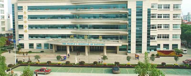 丹阳市人民医院图片
